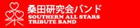 桑田研究会バンド